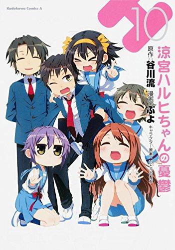 涼宮ハルヒちゃんの憂鬱 (10) (カドカワコミックス・エース)の詳細を見る