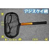 マルシン漁具 アジスクイ網 (網 タモ)