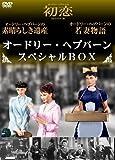 オードリー・ヘプバーン スペシャルBOX[DVD]