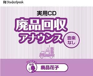 廃品回収アナウンス 廃品花子(音楽なし)