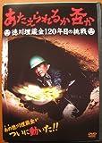 あたえられるか否か 徳川埋蔵金120年目の挑戦 [DVD]