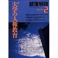 部落解放 2009年 02月号 [雑誌]