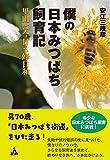 僕の日本みつばち飼育記: 里山は今日も蜂日和 画像