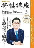 NHK 将棋講座 2018年 3月号 [雑誌] (NHKテキスト)