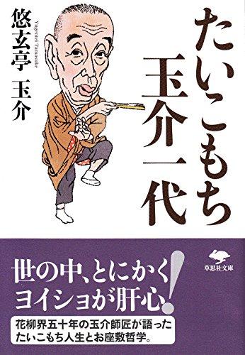 文庫 たいこもち玉介一代 (草思社文庫)