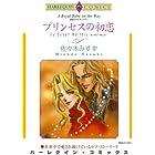 プリンセスの初恋 世紀のウエディング (ハーレクインコミックス)
