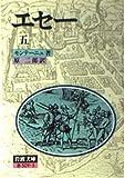 エセー 5 (岩波文庫 赤 509-5)