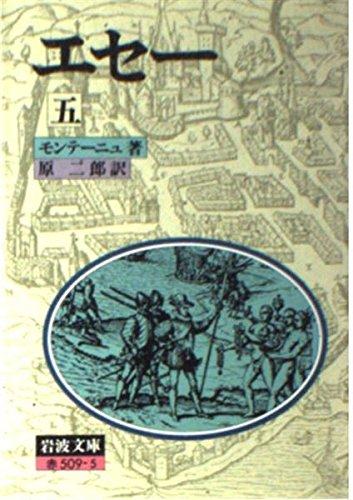 エセー 5 (岩波文庫 赤 509-5)の詳細を見る
