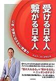 受ける日本人 繋がる日本人―いま、世界に伝え...