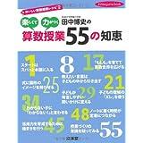田中博史の楽しくて力がつく算数授業55の知恵―おいしい算数授業レシピ〈2〉 (hito*yume book)