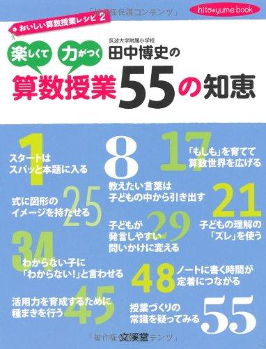 田中博史の楽しくて力がつく算数授業55の知恵―おいしい算数授業レシピ〈2〉 (hito*yume book)の詳細を見る