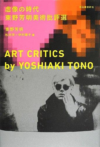 虚像の時代 ---東野芳明美術批評選の詳細を見る