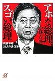 アホな総理、スゴい総理――戦後宰相31人の通信簿 (講談社+α文庫)