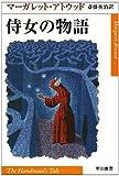 侍女の物語 (ハヤカワepi文庫) 画像