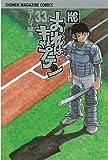 おれはキャプテン(33) (週刊少年マガジンコミックス)
