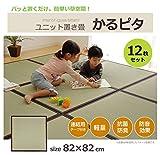 イケヒコ い草 置き畳 ユニット畳 国産 半畳 12枚セット 『かるピタ』 約82×82cm 12枚組