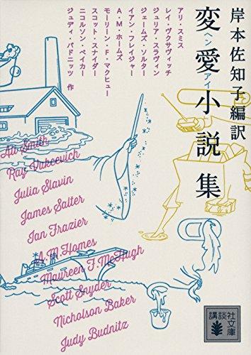 変愛小説集 (講談社文庫)の詳細を見る