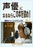 声優になるならこの本を読め! Vol.3 声優になる!