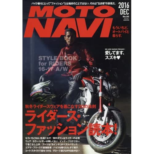 MOTONAVI(モトナビ) 2016年 12 月号 [雑誌]