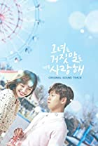 カノジョは嘘を愛しすぎてる OST(tvN TVドラマ)