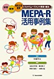 MEPA-R活用事例集 -保育・療育・特別支援教育に生かすムーブメント教育・療法-