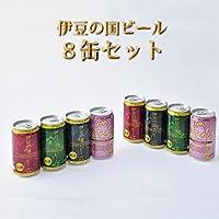 伊豆の国ビール8缶セット