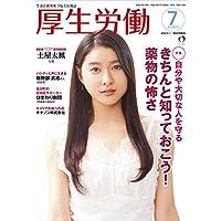 厚生労働 平成29年7月号―生活と政策をつなぐ広報誌 「MHLW TOP INTERVIEW 土屋太鳳さん(女優)」