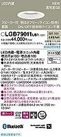 パナソニック(Panasonic) スピーカー付ダウンライト LGB79011LB1