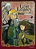 ロストレガシー 百年戦争と竜の巫女