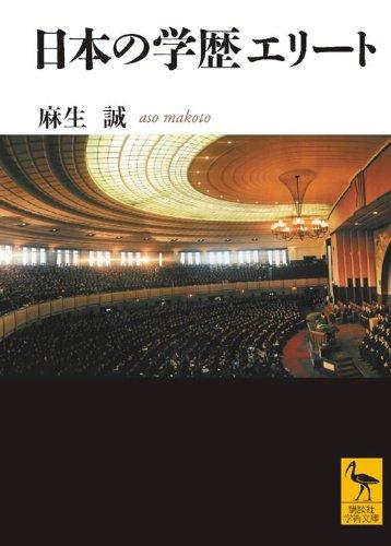 日本の学歴エリート (講談社学術文庫)