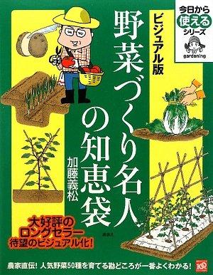 ビジュアル版 野菜づくり名人の知恵袋 (今日から使えるシリーズ(実用))の詳細を見る