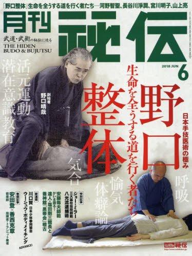 月刊 秘伝 2018年 06月号