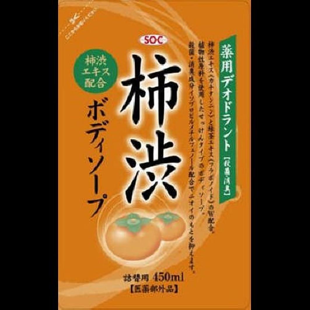 にはまって姿を消す楽しむSOC 薬用柿渋ボディソープ 詰替 450ml ×2セット