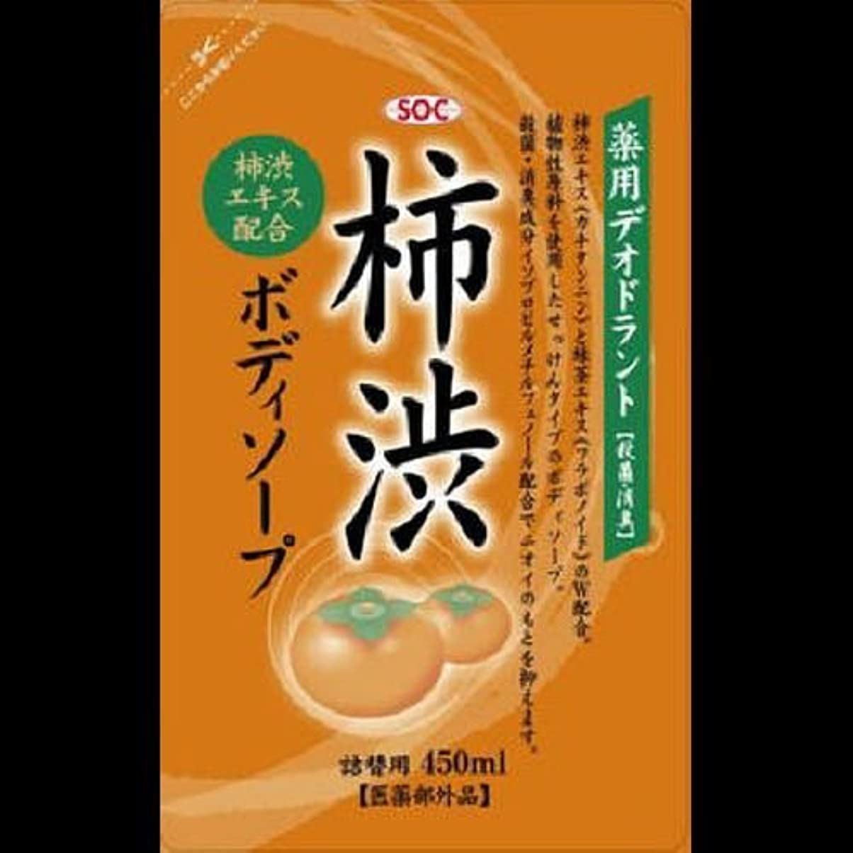 取り付け犯人バターSOC 薬用柿渋ボディソープ 詰替 450ml ×2セット