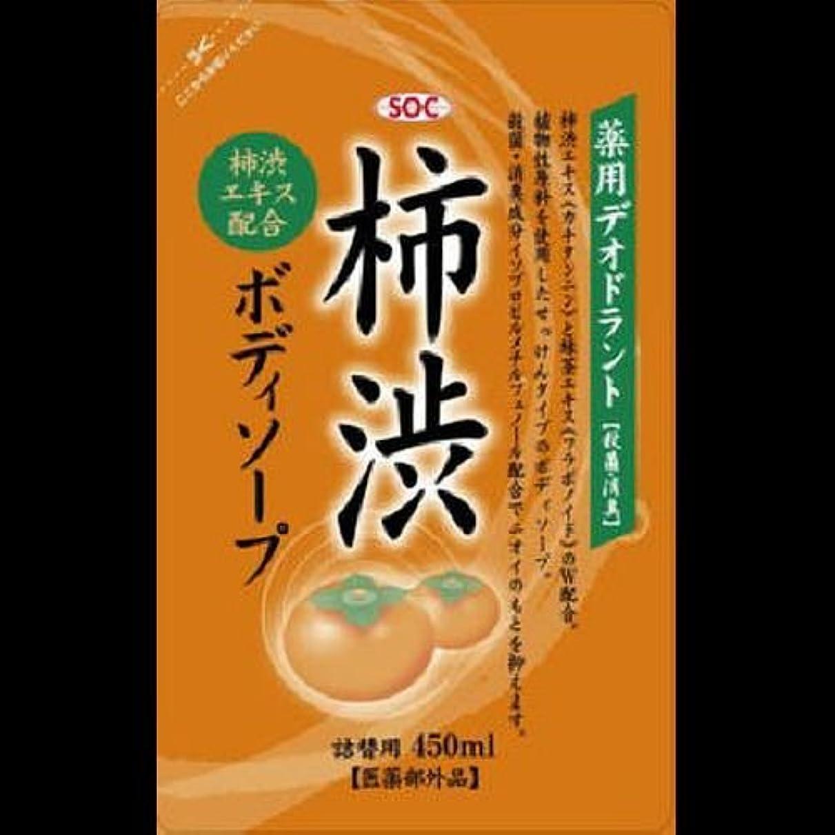 やりすぎ魅力的であることへのアピールファンブルSOC 薬用柿渋ボディソープ 詰替 450ml ×2セット