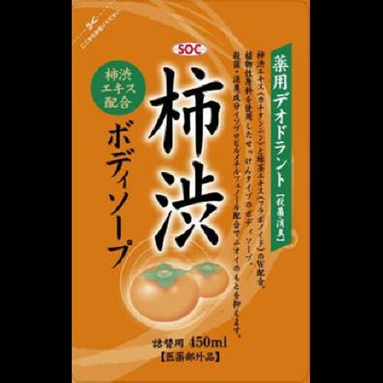 平日ジョイント業界SOC 薬用柿渋ボディソープ 詰替 450ml ×2セット