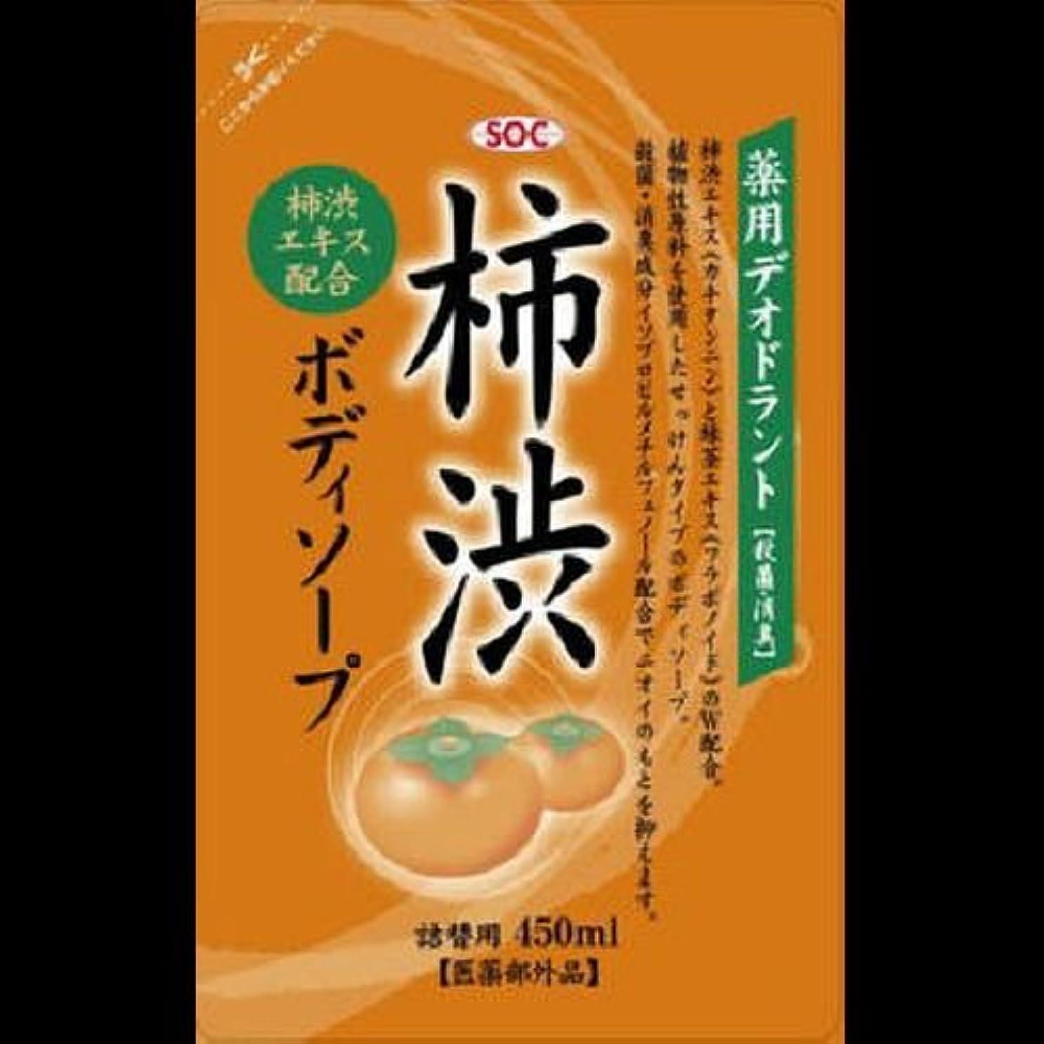 申請中キャプチャー恥ずかしいSOC 薬用柿渋ボディソープ 詰替 450ml ×2セット