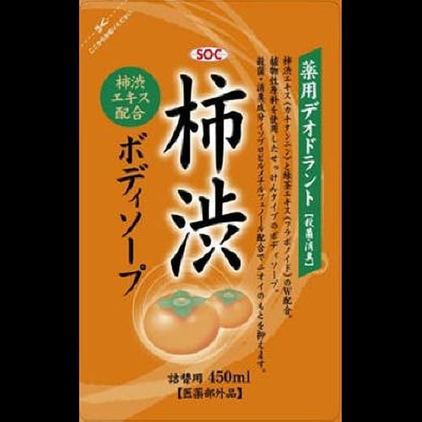 明らかにする寝室を掃除する含めるSOC 薬用柿渋ボディソープ 詰替 450ml ×2セット