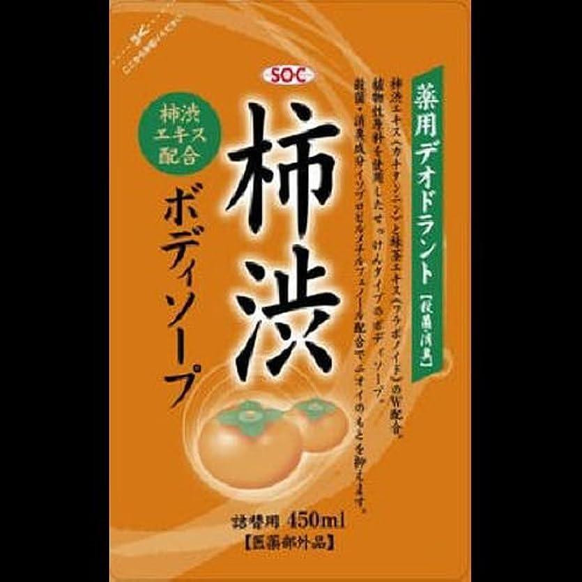 栄養薄いです戻すSOC 薬用柿渋ボディソープ 詰替 450ml ×2セット