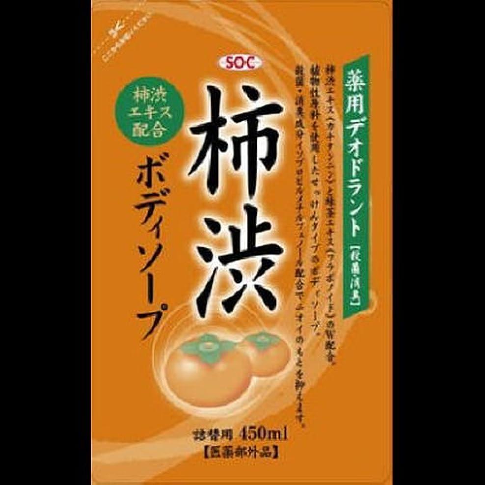 駅口ひげ見習いSOC 薬用柿渋ボディソープ 詰替 450ml ×2セット