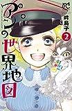アンの世界地図~It's a small world~ 2 (ボニータ・コミックス)