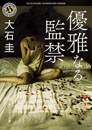 優雅なる監禁 (角川ホラー文庫)の詳細を見る