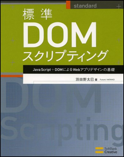 標準DOMスクリプティング JavaScript+DOMによるWebアプリデザインの基礎