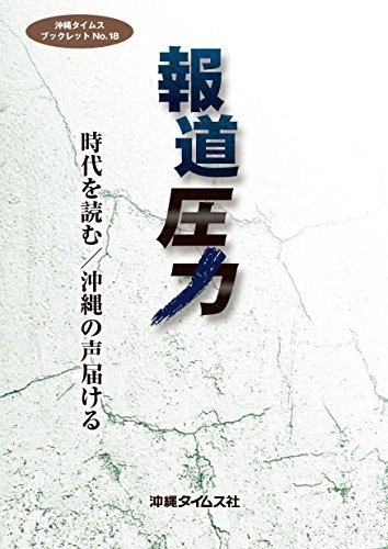 報道圧力—時代を読む/沖縄の声届ける (沖縄タイムス・ブックレット)