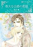 尊大な公爵の愛情 (ハーレクインコミックス)