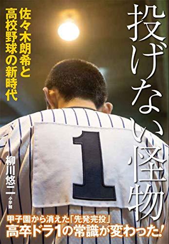 投げない怪物: 佐々木朗希と高校野球の新時代