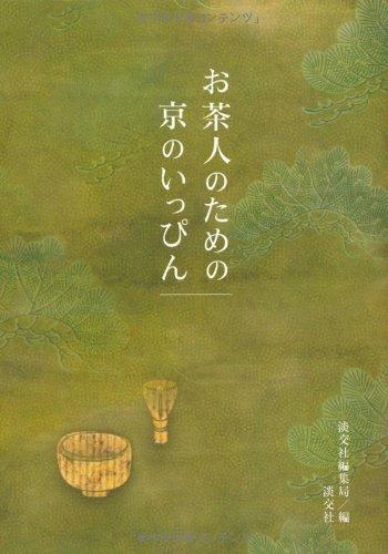 お茶人のための京のいっぴんの詳細を見る