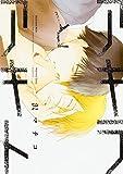 アキラとアキト (B's-LOVEY COMICS)