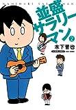 並盛サラリーマン (2) (バンブーコミックス 4コマセレクション)