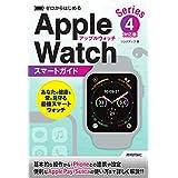 ゼロからはじめる Apple Watch スマートガイド [Series 4対応版]